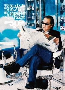井上陽水50周年記念ライブツアー「光陰矢の如し」少年老い易く学成り難し DVD