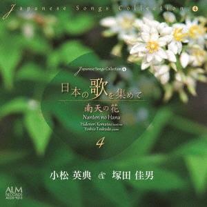 日本の歌を集めて4 南天の花 CD