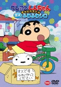 クレヨンしんちゃん きっとベスト☆忠犬!ふわふわシロ DVD