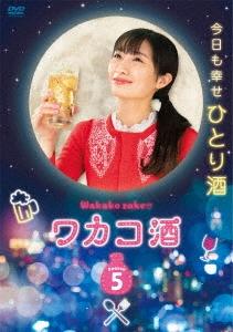 ワカコ酒 Season5 DVD-BOX DVD
