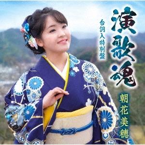 演歌魂(台詞入特別盤) 12cmCD Single