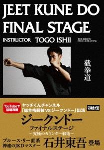 ジークンドーファイナルステージ~究極のカウンター戦術~ DVD