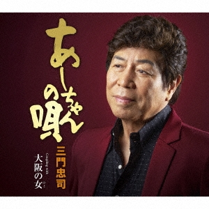 あーちゃんの唄 C/W 大阪の女 12cmCD Single