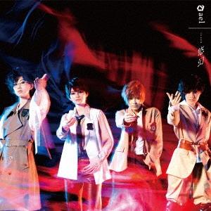 悠幻 [CD+DVD]<初回限定盤B> 12cmCD Single