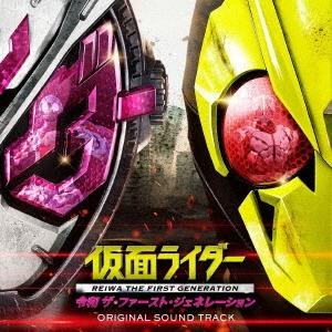 仮面ライダー 令和 ザ・ファースト・ジェネレーション オリジナル サウンドトラック CD