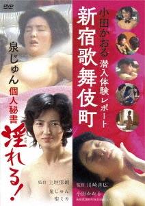 「泉じゅん 個人秘書 淫(みだ)れる!」&「小田かおる 潜入体験レポート 新宿歌舞伎町」 DVD