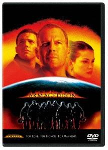 アルマゲドン DVD