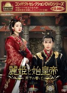 コンパクトセレクション 麗姫と始皇帝 ~月下の誓い~ DVD BOX1 DVD