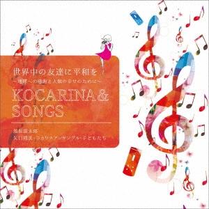 世界中の友達に平和を~地球への感謝と人類の幸せのためにKOCARINA&SONGS CD