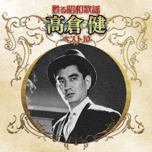 甦る昭和歌謡 アーティストベスト10シリーズ 高倉健 CD
