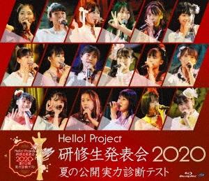 Hello! Project 研修生発表会 2020 ~夏の公開実力診断テスト~
