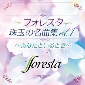 フォレスタ珠玉の名曲集vol.1 ~あなたといるとき~ CD