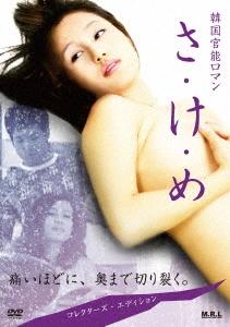 韓国官能ロマン さ・け・め DVD