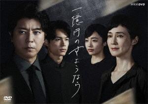 一億円のさようなら DVDBOX