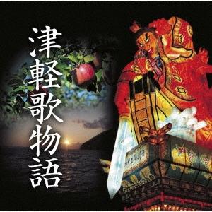 津軽歌物語