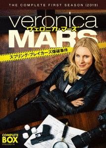 ヴェロニカ・マーズ:スプリング・ブレイカーズ爆破事件 コンプリート・ボックス