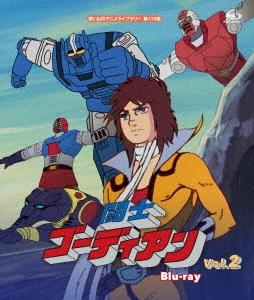 闘士ゴーディアン Vol.2