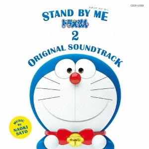 佐藤直紀/STAND BY ME ドラえもん 2 ORIGINAL SOUNDTRACK[COCX-41358]