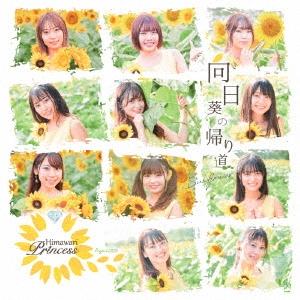 向日葵の帰り道<ジャケットAタイプ> 12cmCD Single