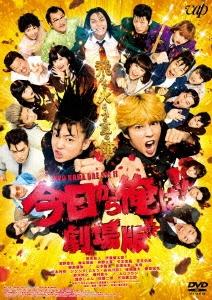 今日から俺は!!劇場版 DVD