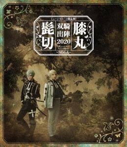 ミュージカル『刀剣乱舞』 髭切膝丸 双騎出陣2020 ~SOGA~ Blu-ray Disc