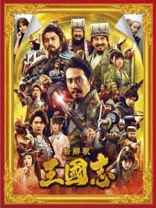 新解釈・三國志 豪華版 [Blu-ray Disc+DVD] Blu-ray Disc