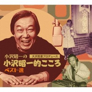 大沢悠里プロデュース 小沢昭一の小沢昭一的こころ ベスト選 CD