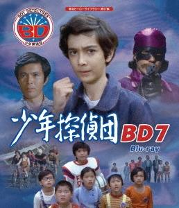 少年探偵団 BD7