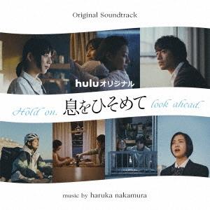 オリジナル・サウンドトラック huluオリジナル 息をひそめて