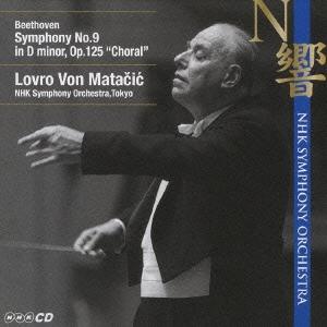 マタチッチ N響 伝説のライヴ マタチッチの芸術::ベートーヴェン:交響曲 第9番「合唱つき」
