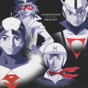音屋吉右衛門(世良公則×野村義男)/UNDER COVER ~タツノコソングス~