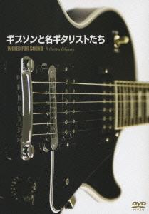 ギブソンと名ギタリストたち<期間生産限定盤>
