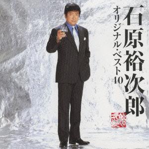 石原裕次郎/石原裕次郎 オリジナル・ベスト40 [TECE-50891]