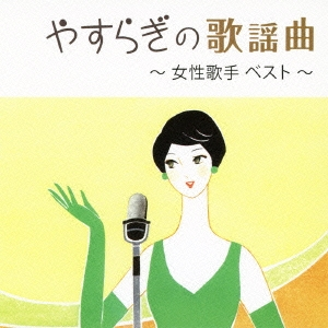 ペギー葉山/やすらぎの歌謡曲 ~女性歌手 ベスト~ [KICX-791]