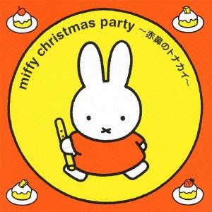 みんなでうたおう! ミッフィー クリスマス・パーティー~赤鼻のトナカイ~