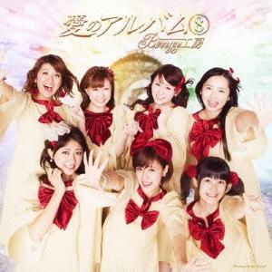 愛のアルバム8<通常盤>