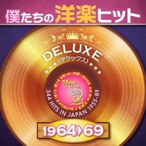 僕たちの洋楽ヒット デラックス VOL.2 : 1964-69