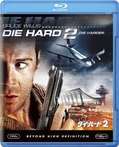 ダイ・ハード2 Blu-ray Disc