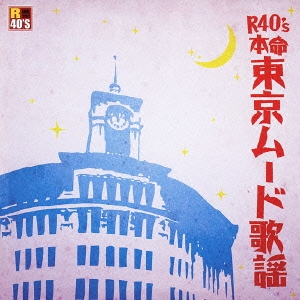 R40'S SURE THINGS!! 本命 東京ムード歌謡