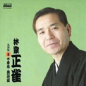 林家正雀/林家正雀 名演集2 不孝者/男の花道 [PCCGH-832]