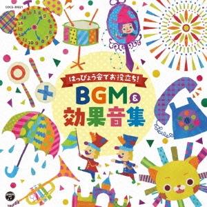 はっぴょう会でお役立ち!BGM&効果音集 CD