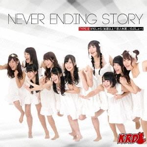 KRD8/NEVER ENDING STORY (Type-B)[USR-017]
