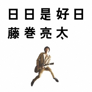 TOWER RECORDS ONLINEで買える「藤巻亮太/日日是好日[VICL-65039]」の画像です。価格は3,300円になります。