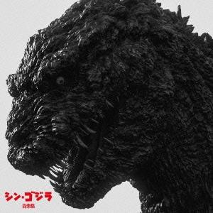 鷺巣詩郎/シン・ゴジラ音楽集[KICS-3400]