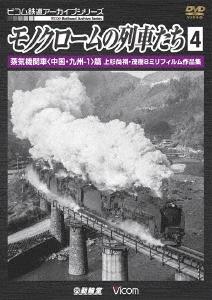 モノクロームの列車たち4 蒸気機関車篇 上杉尚祺・茂樹8ミリフィルム作品集 [DR-4186]