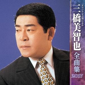 三橋美智也/オリジナル音源による 三橋美智也 全曲集 2017 [KICX-4659]