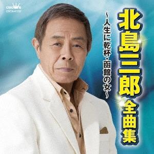 北島三郎/北島三郎 全曲集 ~人生に乾杯・函館の女~ [CRCN-41235]