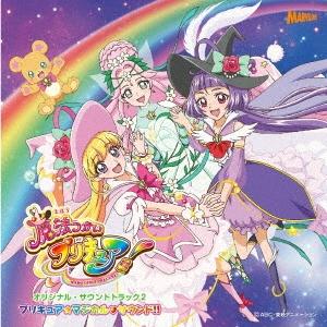 魔法つかいプリキュア!オリジナル・サウンドトラック2 プリキュア☆マジカル サウンド!! CD