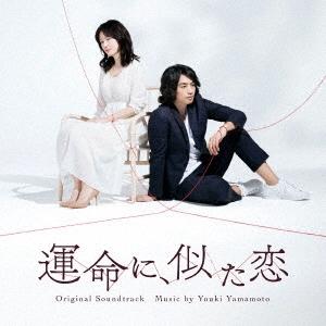 Youki Yamamoto/NHKドラマ10 運命に、似た恋 Original Soundtrack [VPCD-81892]