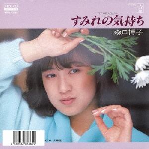 森口博子/すみれの気持ち-TRY ME AGAIN- [MSCL-13163]